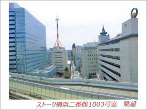 ストーク横浜二番館眺望