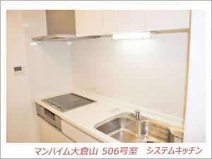 マンハイム大倉山506号室