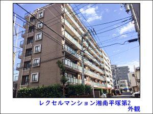 レクセルマンション湘南平塚第2外観
