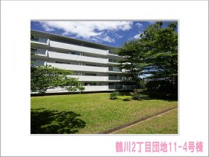 鶴川2丁目団地11-4号棟外観OR用