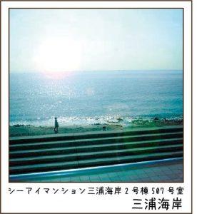 シーアイ三浦海岸