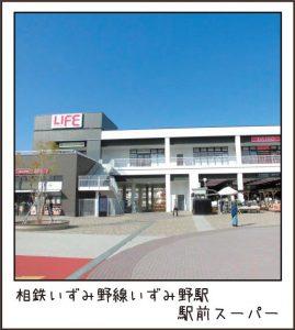 駅スーパー